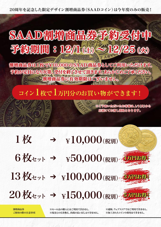 20周年記念限定オリジナルコイン