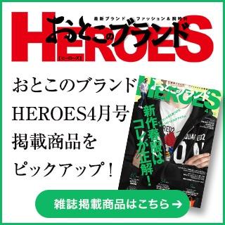 おとこのブランドHEROES[ヒーローズ]