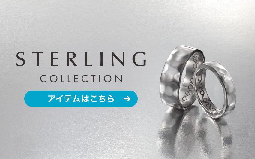 STERLING COLLECTIONがオフィシャルウェブストアで販売開始!