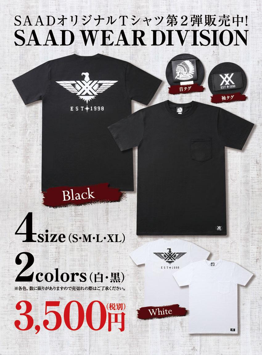 Tシャツ第2弾販売開始!