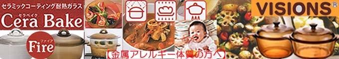 VISIONSビジョン・Cera Bake Fireセラベイクファイヤー【耐熱ガラス鍋】金属アレルギー体質の方へおすすめ