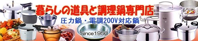 暮らしの道具と圧力鍋・調理鍋専門店