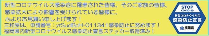 福岡県新型コロナウイルス感染防止宣言ステッカー!感染防止に努めます。
