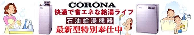 CORONA石油給湯機器 快適で省エネな給湯ライフ!