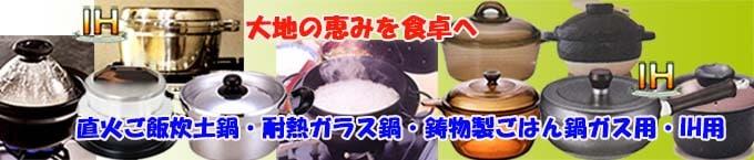 直火ご飯土鍋 耐熱ガラス鍋 鋳物製ごはん釜 ガス用 IH対応品