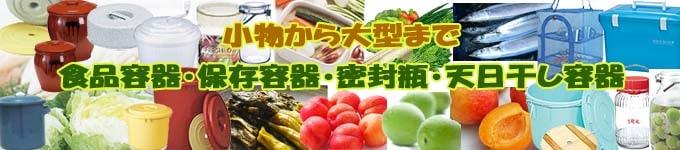 食品容器・保存容器・密封瓶・果実酒瓶・ホーロータンク・つけもの樽等おすすめ!
