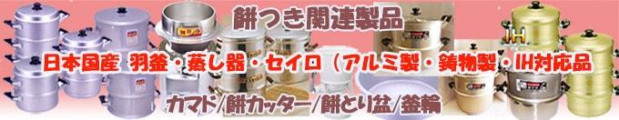 餅つき関連製品 日本国産 羽釜・蒸し器・大型セイロやカマド・餅カッター・釜輪おすすめ