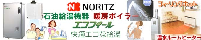 NORITZ ノーリツ石油給湯機器・暖房ボイラー 快適エコな給湯!