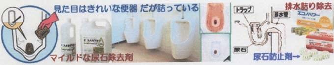 マイルドな尿石除去剤、ニオイと詰まりを防ぐ尿石防止剤揃ってます!