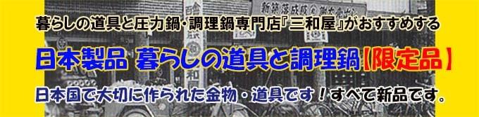 日本で大切に作られた道具 「限定品」全て新品を特別奉仕!