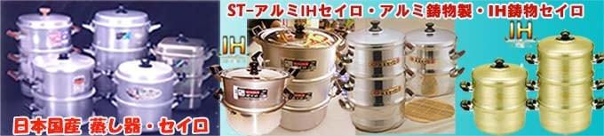 日本国産 アルミ製 鋳物製 蒸し器・セイロ ガス用・IH対応