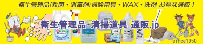 新型コロナ対策用品 業務用アルコール消毒剤 除菌洗浄剤 薬用泡ハンドソープ マスクなど奉仕中
