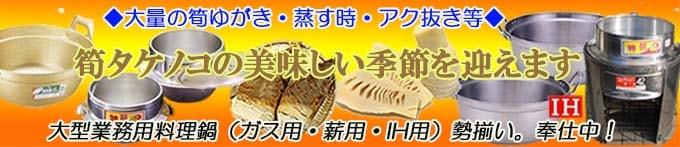 筍タケノコの美味しい季節を迎えます!大量の筍ゆがき・蒸す・アク抜き!