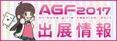 AGF2017出展情報