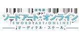 劇場版ソードアート・オンライン