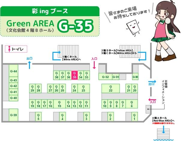 彩ing -サイン-ブースナンバー:G-35(GreenAREA/文化会館4階Bホール)