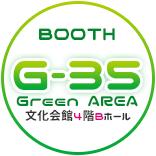 ブース:G-35(GreenAREA/文化会館4階Bホール)