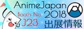 AnimeJapan2018出展情報