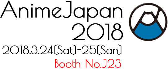 AnimeJapan2018 2018.3.24(Sat)-25(San) Booth No.J23
