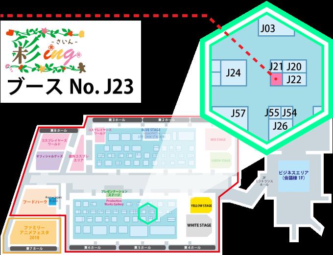 アニメジャパン2018 東京ビッグサイト 彩ing -サイン-ブースナンバー:No.J23