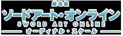 劇場版ソードアートオンライン オーディナル・スケール
