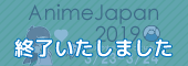 AnimeJapane2019出展情報