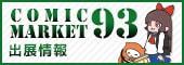 COMIC MARKET93出展情報