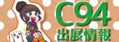 COMIC MARKET94出展情報