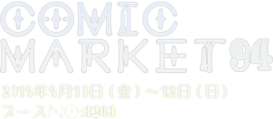 COMICK MARKET94 2018年8月10日(金)〜12日(日) ブースNo:3243