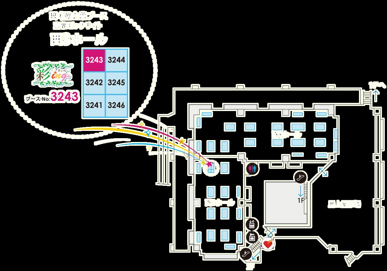 西4階企業ブース 東京ビッグサイト西3・4ホール 彩ingブースNo.4234