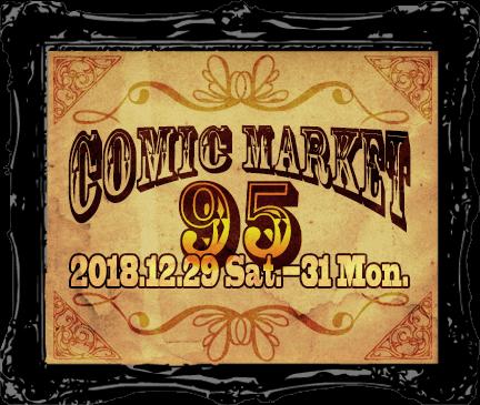 COMIC MARKET95 2018.12.19 Sat.-31 Mon.