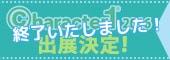 Character1 2016出展情報
