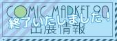 COMIC MARKET90出展情報