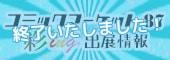 COMIC MARKET89出展情報