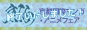 京まふ 京都国際マンガ・アニメフェア
