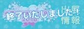 小樽ANIME PARTY2016出展情報