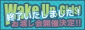 Wake Up.Girls!お渡し会開催決定!!