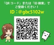 「QRコード」または「ID検索」でご登録ください! ID:@gbc5102w