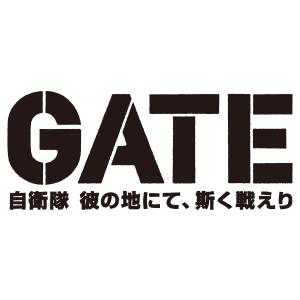 GATE(ゲート)-自衛隊 彼の地にて、斯く戦えり-