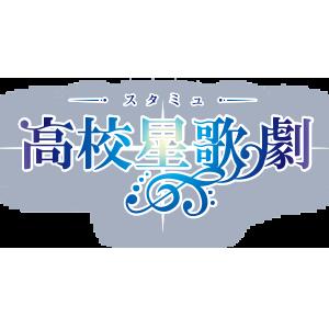 スタミュ (高校星歌劇)