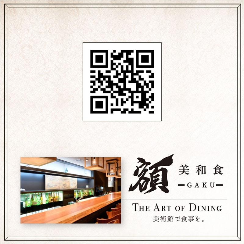 額 -GAKU-  美和食 を覗いてみて下さい