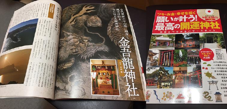 雑誌でも数多く取り上げられております。