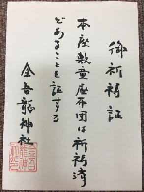こちらの神社の祈祷証明書が付きます。