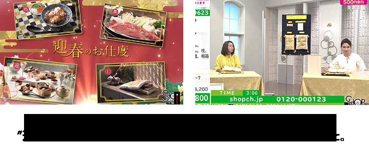 """大人気テレビショッピング「ショップチャンネル」で""""迎春のお仕度""""のプレミアムアイテムとしてご紹介されました。"""