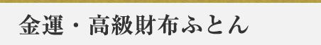 人気No.1!金運・高級財布ふとん