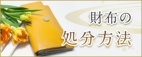 財布布団の処分方法