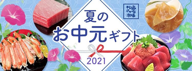 夏のお中元ギフト2021