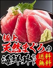 極上まぐろの海鮮丼セット