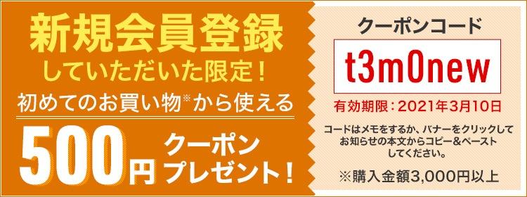 新規会員登録していただいたお客様限定!500円クーポンプレゼント!