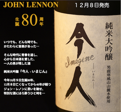 JOHN LENNON 12月8日発売